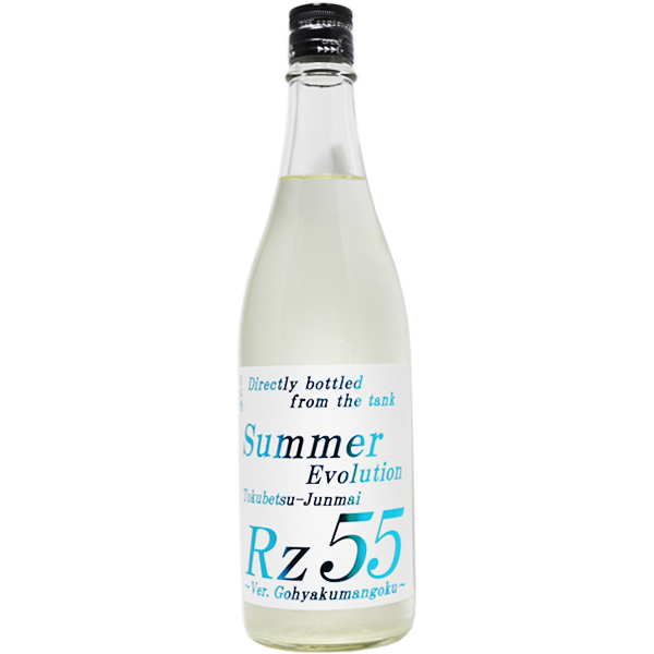 両関 Rz55 特別純米 Summer Evolution 720ml